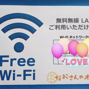 """Free wi-fi""、はじめました"