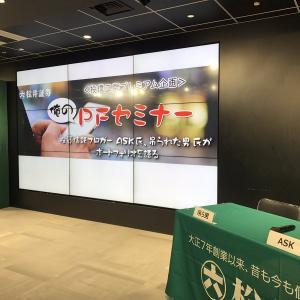「俺のPFセミナー」(松井証券・投信工房)で登壇させて頂きました。