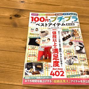 ■28冊目!雑誌に掲載されました!!100均!プチプラ!