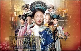 TVドラマ『如懿伝 ~紫禁城に散る宿命の王妃~』