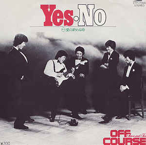 オフコース『Yes No』