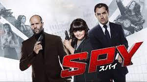 洋画『SPY スパイ』