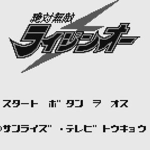 ④【177本目】 絶対無敵ライジンオー (ゲームボーイ)