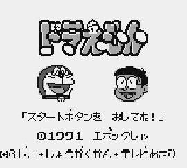 【ゲーム紹介】 ドラえもん 対決ひみつ道具!!(ゲームボーイ)