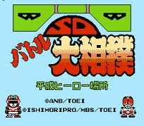 【95本目】 SDバトル大相撲 平成ヒーロー場所(ファミリーコンピュータ)
