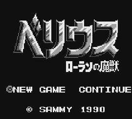 【ゲーム紹介】 ベリウス ローランの魔獣(ゲームボーイ)