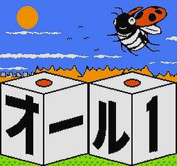 【ゲーム紹介】 オール1(ファミリーコンピュータディスクシステム)