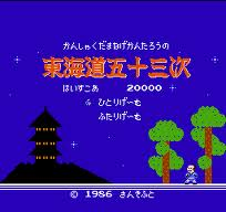 【21本目レビュー】 東海道五十三次(ファミリーコンピュータ)