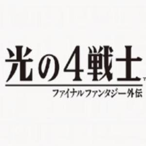 【ゲーム紹介】 光の4戦士 ファイナルファンタジー外伝(ニンテンドーDS)