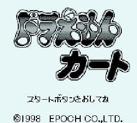 【ゲーム紹介】 ドラえもんカート(ゲームボーイ)