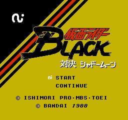 【ゲーム紹介】 仮面ライダーBLACK 対決シャドームーン(ファミリーコンピュータディスクシステム)