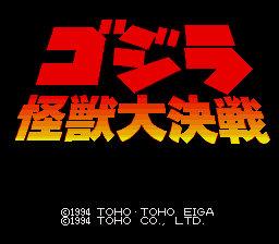 【ゲーム紹介】 ゴジラ 怪獣大決戦(スーパーファミコン)