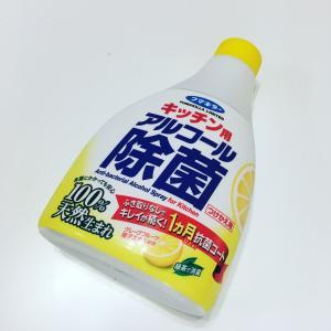 キッチンアルコール除菌スプレー