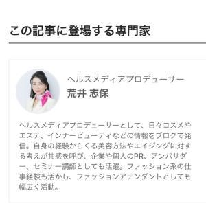 情報サイト・モノシルにコメント掲載☆