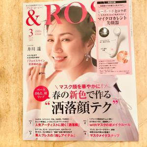 &ROSY 3月号 なんとマイクロカレント美顔器が付録!!