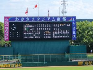 高校野球 京都府大会 準決勝 京都国際高校対東山高校
