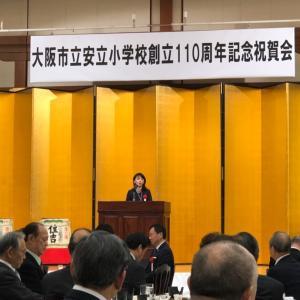 安立小学校創立110周年記念