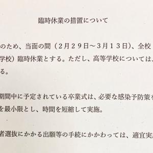 大阪市立 幼・小・中学校の臨時休校措置について