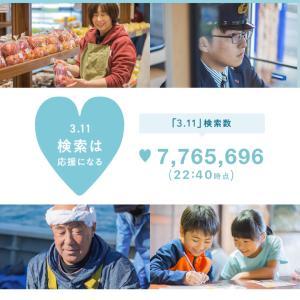 東日本大震災から九年