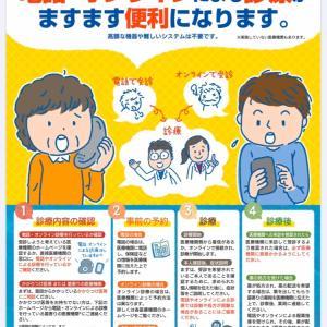 オンライン診療【内科・小児科バージョン】