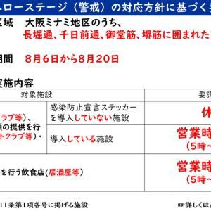 大阪モデル「イエローステージ2」