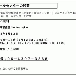 緊急事態宣言(令和3年1月14日)