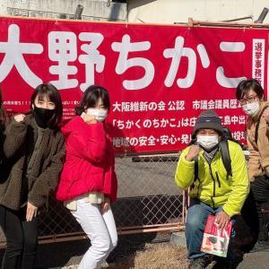 茨木市議会議員選挙応援!