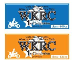 WKRC ライダーズカフェをまわるスタンプラリー