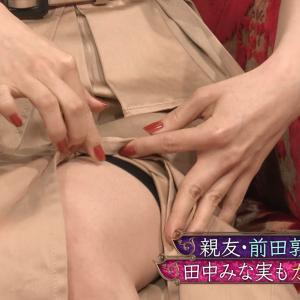 田中みな実アナ スカートをめくって太腿とガードルをチラ見せ!!
