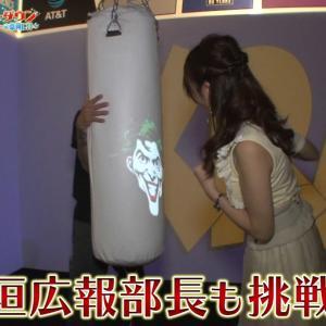宇垣美里アナ ノースリーブの脇からブラ紐が見える!!