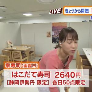 静岡でセント・フォース所属の女子アナが胸チラ・ブラチラ!!