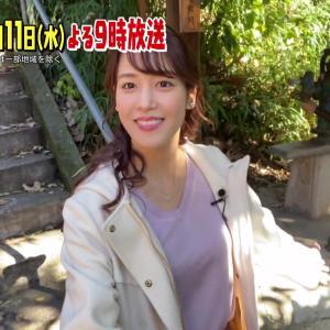 鷲見玲奈アナが、セルフ乳揺れ撮影!!【胸チラ&GIF動画あり】