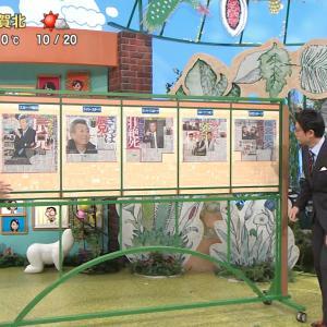 虎谷温子アナ タイトスカートに食い込むパン線 & 土手!!【GIF動画あり】