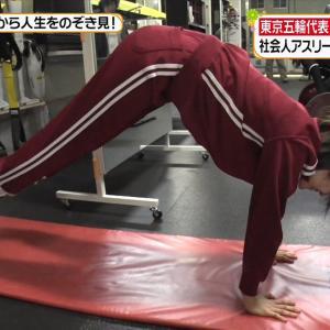 滝菜月アナ ジャージでトレーニング!