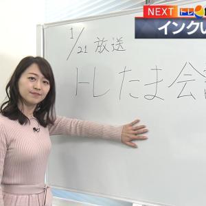 片渕茜アナ セクシーニットの巨乳!!