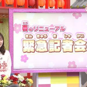 角谷暁子アナ おはスタ ニュースモーニングサテライト