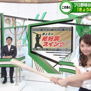 竹﨑由佳アナ バットの素振りで脇からチラ見え!【GIF動画あり】