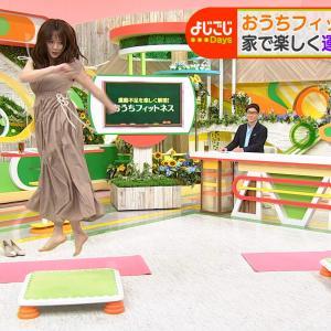 森香澄アナ 巨乳が揺れる、飛び跳ねるフィットネス!!【GIF動画あり】