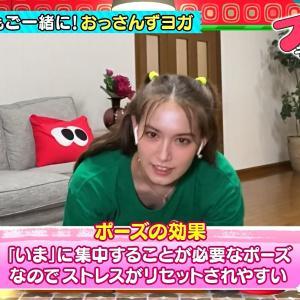 トラウデン直美キャスター リモート谷間チラ & 太股全開ヨガ!!