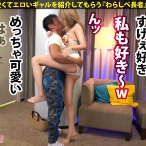 【エロ動画撮影OKなギャル】身長170cmの長身ギャルは巨乳だった!!