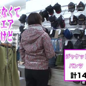 林美沙希アナ 釣りウェアを買い揃える!