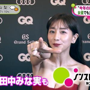 田中みな実アナが、谷間と脇全開!!【セクシー授賞式】