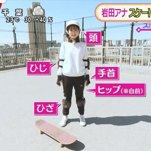 岩田絵里奈アナ スケートボードに挑戦 バスガイド!