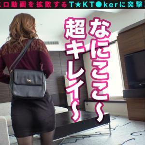 【T☆kTok女子】T☆kTokでエッチな動画を投稿するエロ可愛い女にDMした結果!!