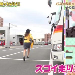 竹﨑由佳アナ ミニスカバスガイドコスプレのお尻!