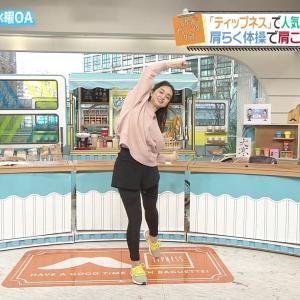 後藤晴菜アナ レギンス短パン、エクササイズ!
