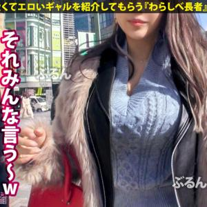 【エロ動画撮影OKなギャル】すごい巨乳の20歳は美容系専門学校生だった!!