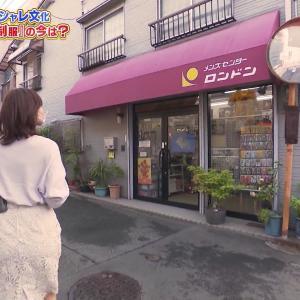斎藤真美アナ タイトスカートのお尻アングル!!