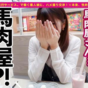 【アルバイト20歳女子】アイドル級の彼女を許可を得て撮影する!!