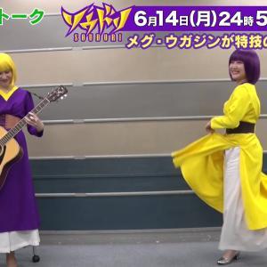 宇賀神メグアナと野村彩也子アナ コスプレで競演!
